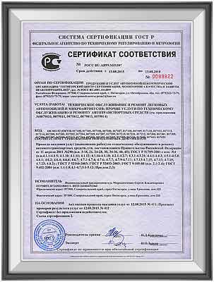 Сертификат лист 1