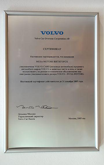 Сертификат МС-Моторс на Volvo