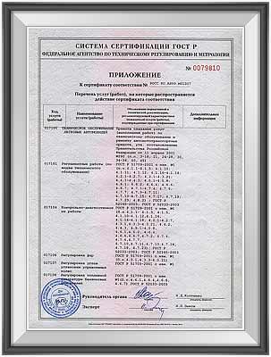 Сертификат лист 3